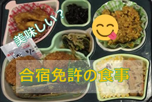 合宿免許の食事は美味しい?まずい?鷹ノ台DSの食事例もちゃっかり紹介