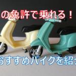 普通自動車免許で乗れるバイク一覧!おすすめのバイクも紹介