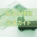 運転免許の種類完全ガイド!種類別の運転できる車両一覧表