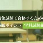 《学科試験編》仮免試験で合格するための必勝ポイント