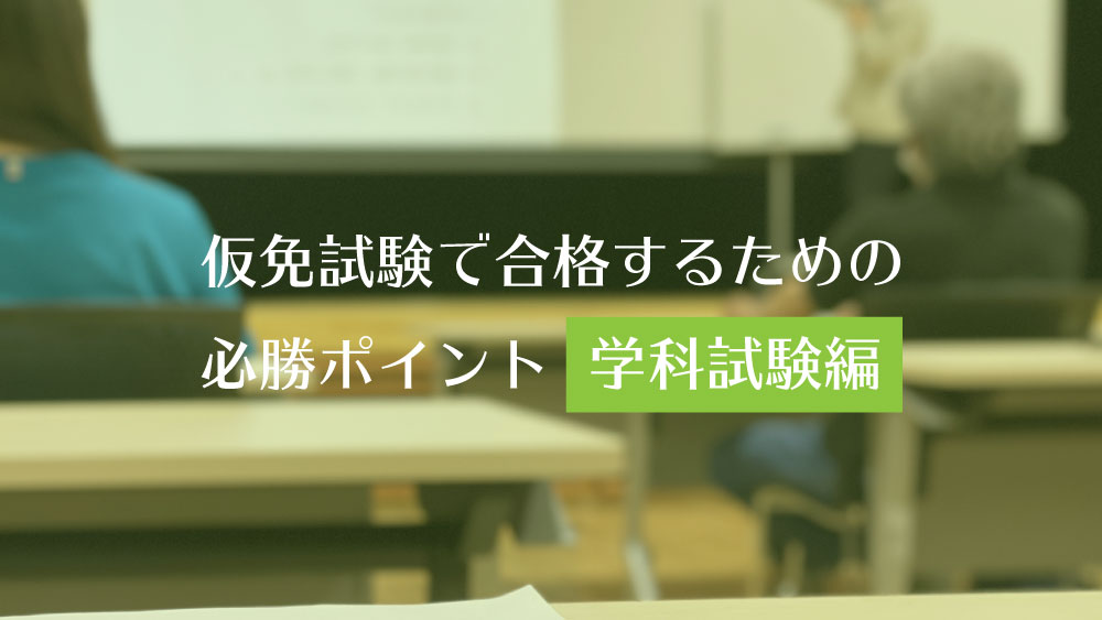 学科試験編》仮免試験で合格するための必勝ポイント   カーライフお ...