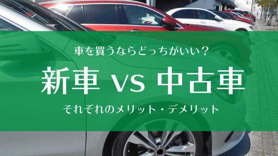 車を買うなら新車と中古車どっちがいい?それぞれのメリットとデメリット