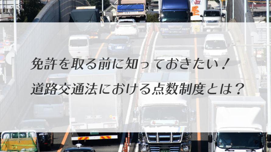免許を取る前に知っておきたい!道路交通法における点数制度とは?