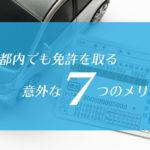 東京都内在住でも免許を取る意外な5つのメリット