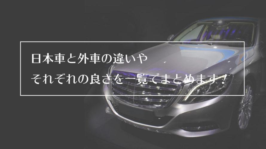 日本車と外車の違いやそれぞれのメリット・デメリットを考える