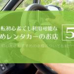 運転初心者でも利用可能なおすすめレンタカーのお店5選と車種について